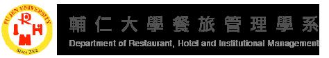 輔仁大學餐旅管理學系